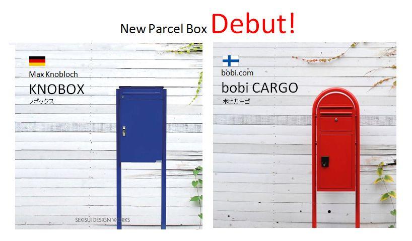 宅配ボックス・郵便ポスト