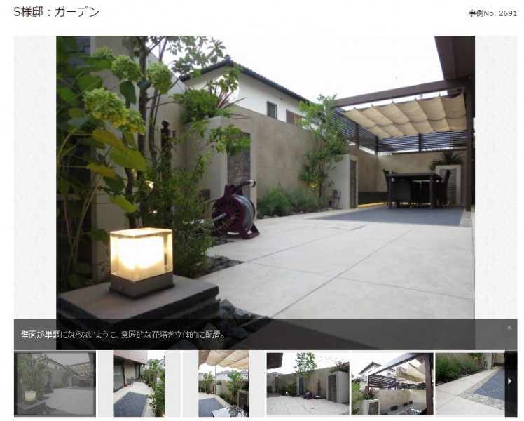 S様邸 ガーデンリフォーム