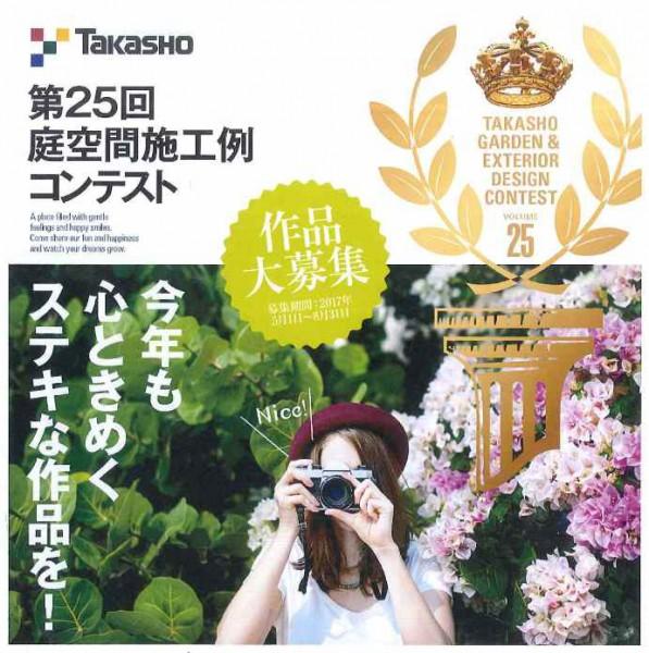第25回タカショー庭空間施工例コンテスト、ザ・シーズン金賞受賞