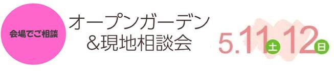吉祥寺オープンガーデン&相談会