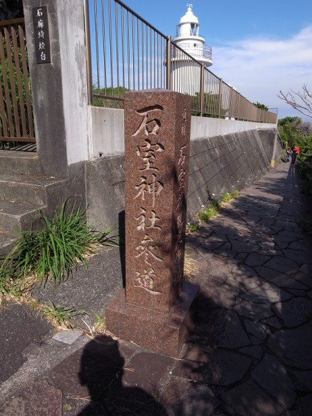 参道入り口の石碑(後方に灯台!)