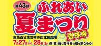 fureai_natsumatsuri201712
