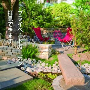 デザイナーがマンツーマンで外構・お庭のガイドいたします。