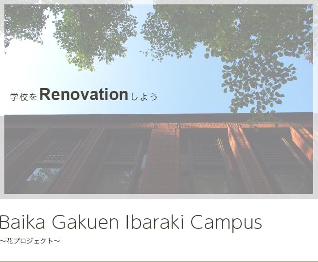 学校をリノベーションしよう baikagakuen Ibaraki Campus