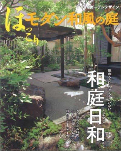 すてきなガーデンデザイン ほっこりモダン和風の庭 (200710)