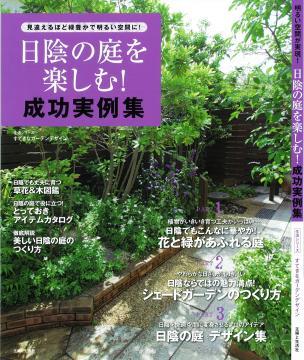 日陰の庭を楽しむ!成功実例集 (201209)