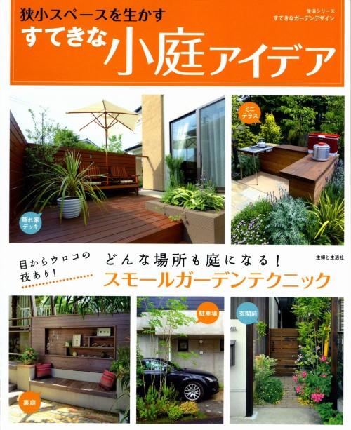 すてきな小庭アイデア (201103)