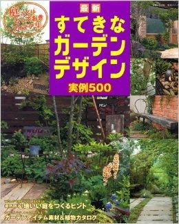 すてきなガーデンデザイン(200712)