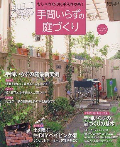 手間いらずの庭づくり(201204)