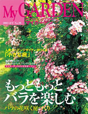 雑誌 MYGARDEN 2003年 春号 no.26