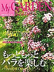 雑誌 MYGARDEN 2003年 春号
