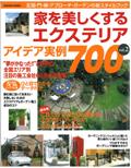 家を美しくするエクステリア 2007年04月発行 (200612)←欲しいのはこの画像