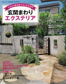 玄関まわりのエクステリア (201309)
