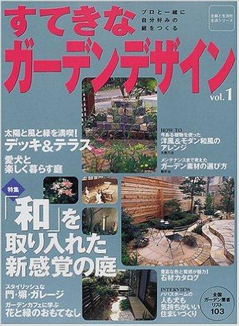 すてきなガーデンデザイン (200104)