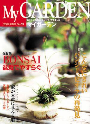 雑誌 MYGARDEN 2001年 早春号 no.21