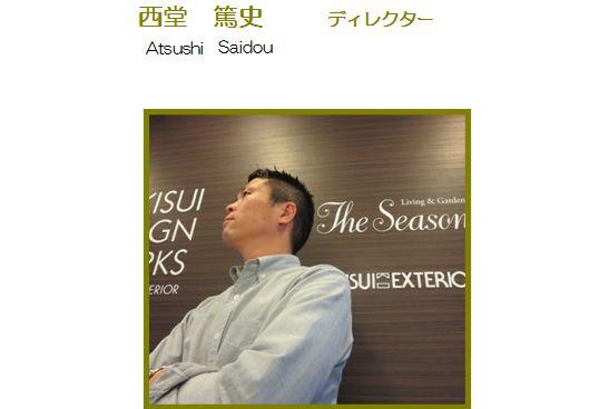 ディレクター 西堂 篤史
