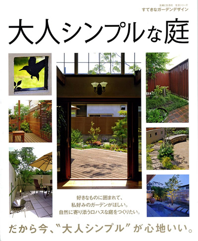 雑誌 大人シンプルな庭 (200809)