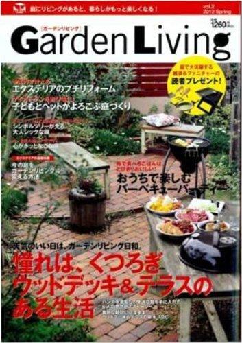 ガーデンリビング vol.1 2011 Autumn