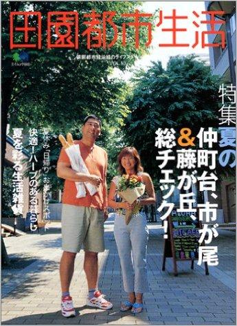 田園都市生活 vol.13