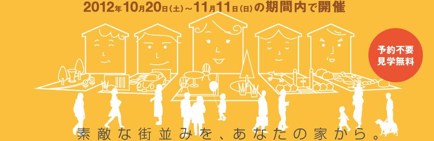 2012年10月20日(土)〜11月11日(日)の期間内で開催