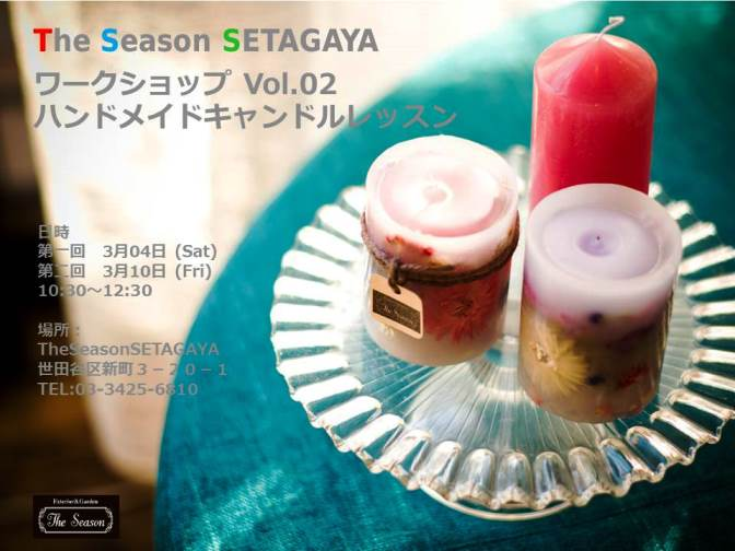 theseason201702candle2