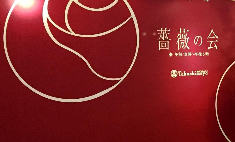 『薔薇の会』~日本橋高島屋~にザ・シーズンが参加させていただきました