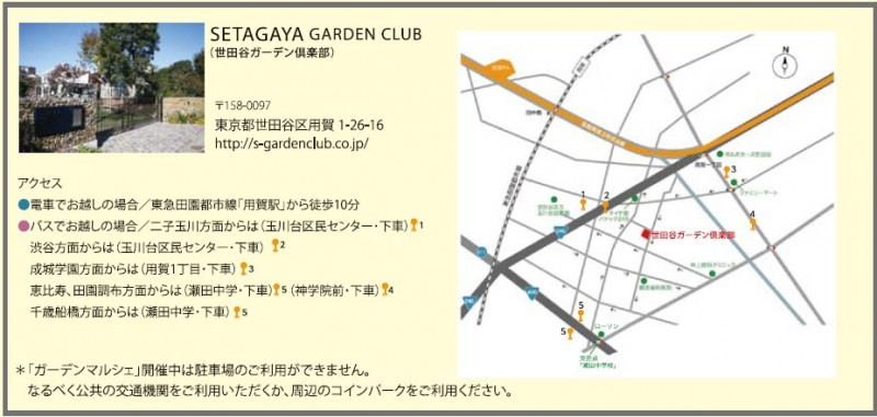 setagayagclub-map