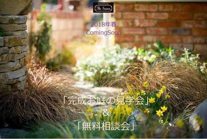SGCとザ・シーズンのコラボ 世田谷ガーデン相談会