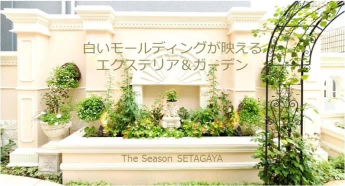 ヨーロピアンなエクステリア(外構)&ガーデン(お庭)