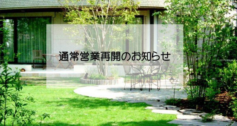通常営業再開のお知らせ 2020/05/29