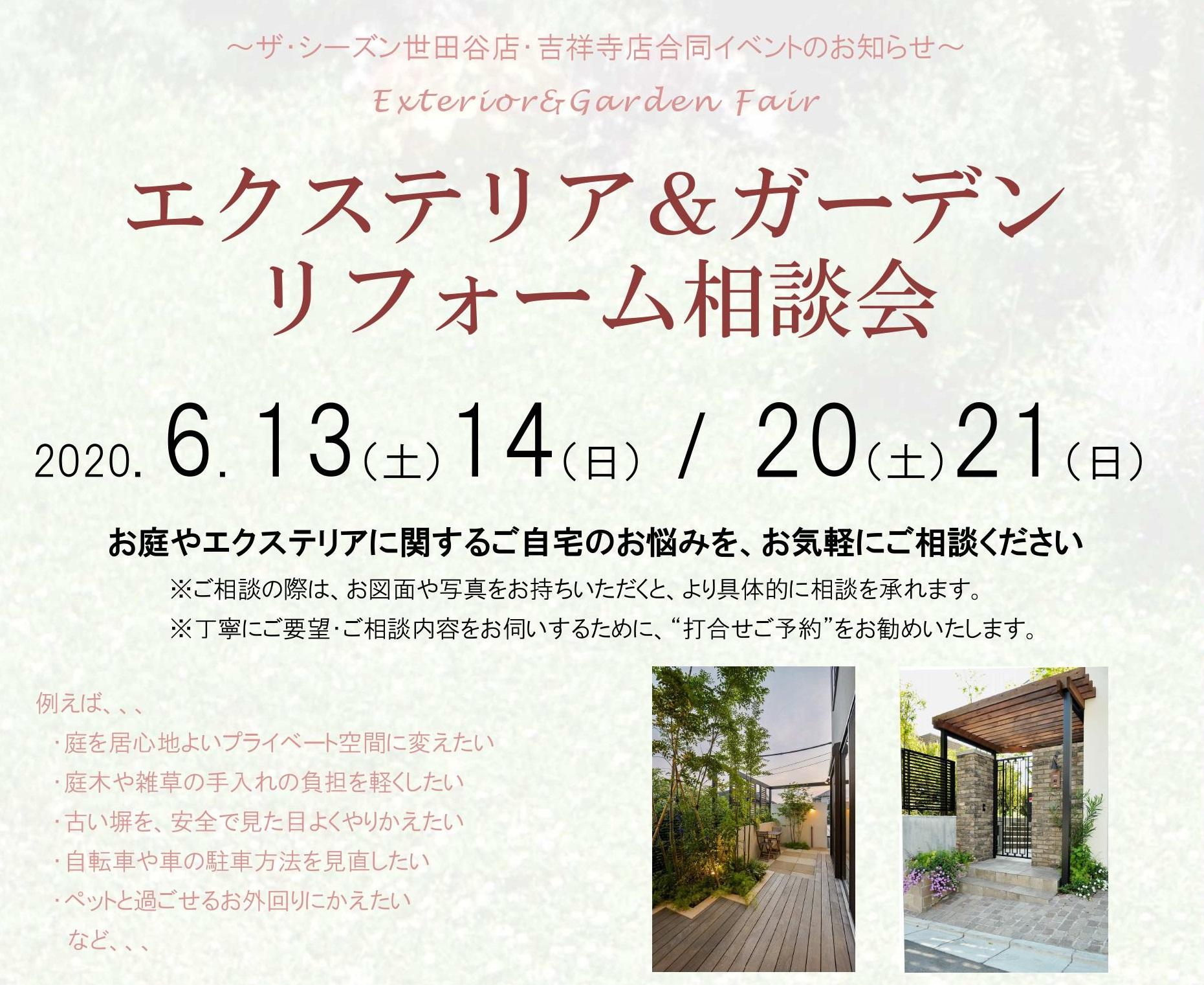 6/13・14・20・21 エクステリア&ガーデン リフォーム相談会開催  2020/06/11