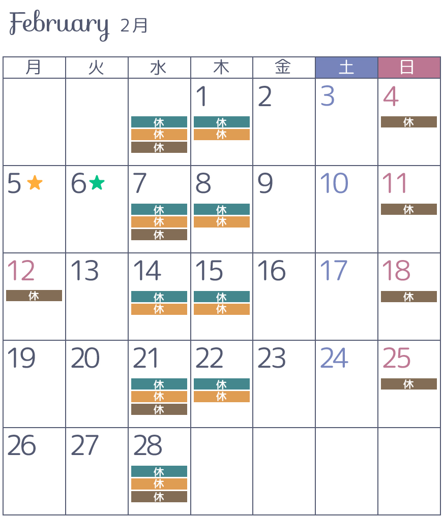 ザ・シーズン定休日 2018年2月