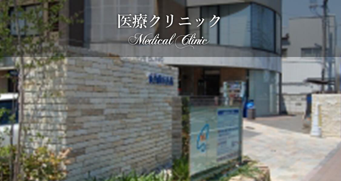 医療クリニック
