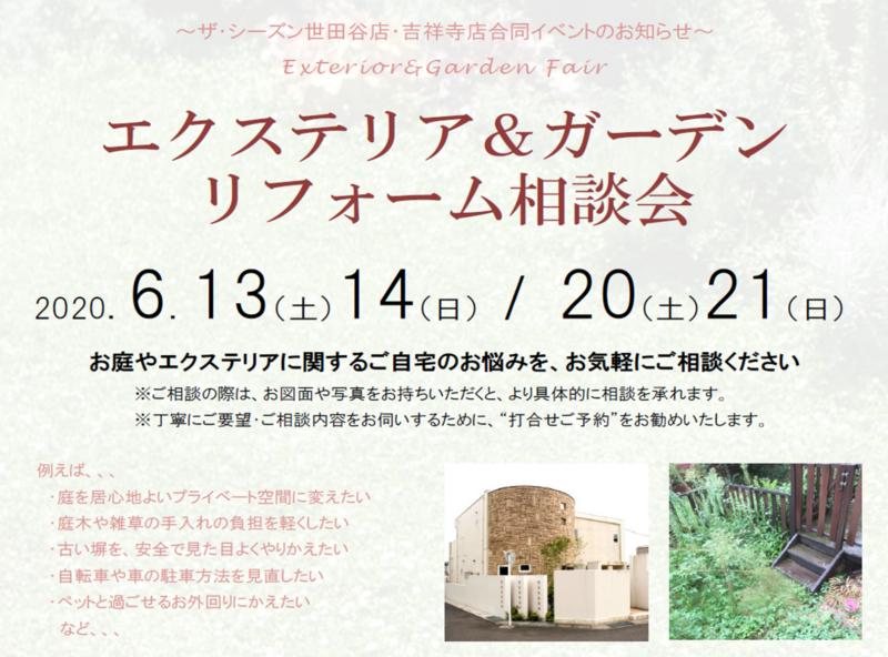 6/13・14・20・21 エクステリア&ガーデン リフォーム相談会開催