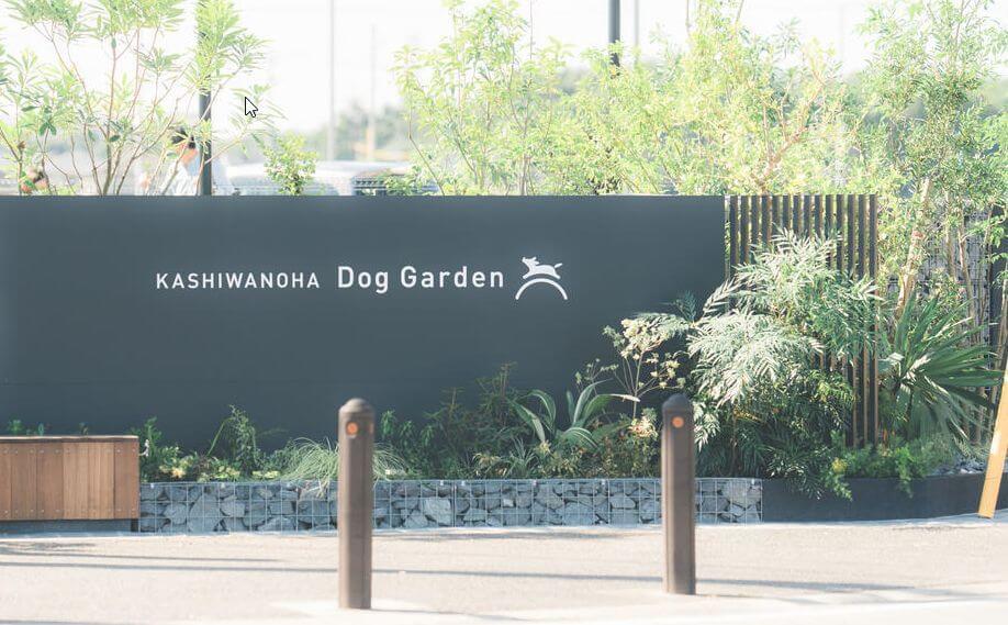 ◆柏の葉ドッグガーデンツアー開催のおしらせ!!◆