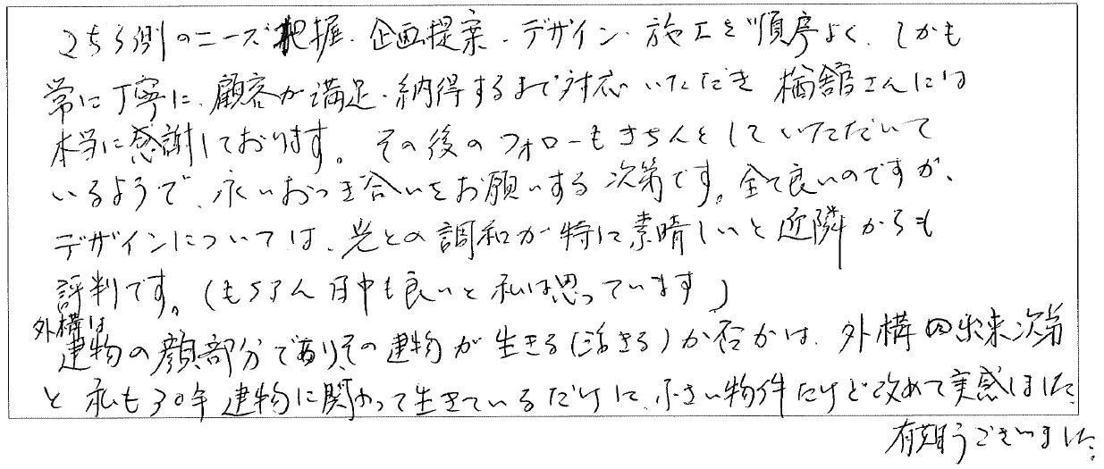 東京都世田谷区 F様
