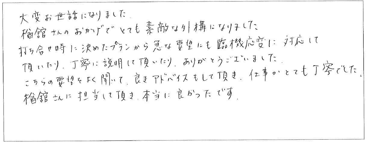 東京都新宿区 K様